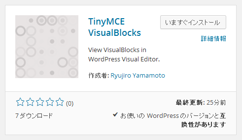 tinymce-visualblocks_plugin_02